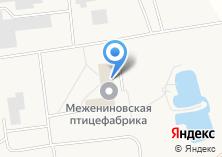 Компания «Межениновская птицефабрика» на карте