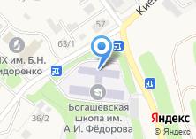 Компания «Богашевская средняя общеобразовательная школа им. А.И. Федорова» на карте