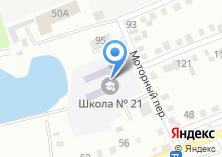 Компания «Основная общеобразовательная школа №21» на карте