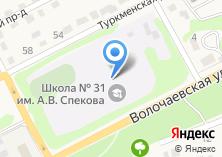 Компания «Средняя общеобразовательная школа №31 им. А.В. Спекова» на карте