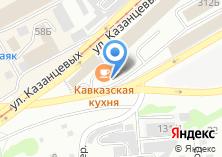 Компания «Кавказская кухня» на карте