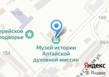 Компания «Музей истории Алтайской духовной миссии» на карте