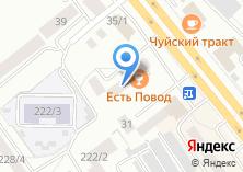 Компания «Территориальный центр социальной помощи семье и детям г. Бийска» на карте