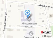 Компания «Никольская средняя общеобразовательная школа» на карте