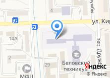 Компания «Беловский техникум железнодорожного транспорта» на карте