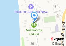 Компания «Алтайская Сказка» на карте