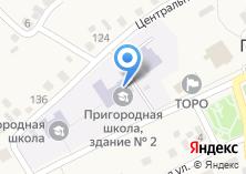 Компания «Пригородная основная общеобразовательная школа» на карте