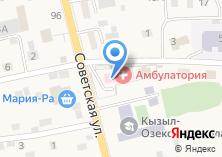 Компания «Кызыл-Озёкская сельская врачебная амбулатория» на карте