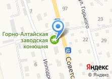Компания «Горно-Алтайская заводская конюшня» на карте