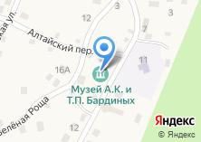 Компания «Музей А.К. и Т.П. Бардиных» на карте