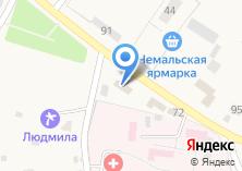 Компания «Управление пенсионного фонда РФ в Чемальском районе» на карте