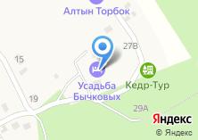 Компания «Усадьба Бычковых» на карте