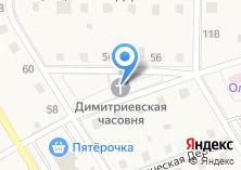 Компания «Часовня великомученика Дмитрия Солунского» на карте