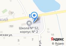 Компания «Средняя общеобразовательная школа №52» на карте