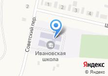 Компания «Ивановская средняя общеобразовательная школа» на карте