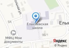 Компания «Елыкаевская средняя общеобразовательная школа» на карте