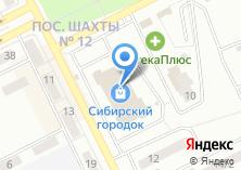 Компания «Сибирский городок» на карте
