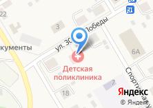 Компания «Усть-Абаканская детская поликлиника» на карте