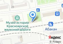 Компания «Красноярское железнодорожное агентство» на карте