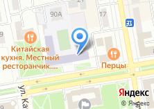 Компания «Хакасский государственный университет им. Н.Ф. Катанова» на карте