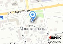 Компания «Градо-Абаканский храм в честь Равноапостольных Константина и Елены» на карте