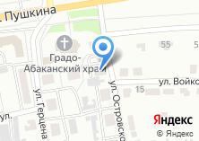 Компания «Охрана ФГУП МВД России по Республике Хакасия» на карте