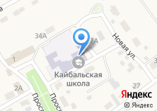 Компания «Кайбальская средняя общеобразовательная школа» на карте