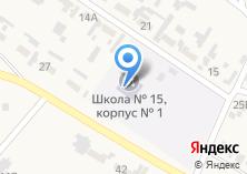 Компания «Быстрянская средняя общеобразовательная школа №15» на карте