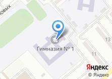 Компания «Гимназия №1» на карте
