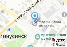 Компания «Минусинский медицинский техникум» на карте