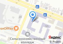 Компания «Минусинский сельскохозяйственный колледж» на карте