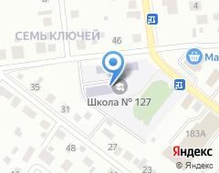 Компания Средняя общеобразовательная школа №127 на карте города
