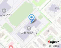 Компания Средняя общеобразовательная школа №19 на карте города