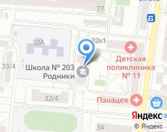 Компания Средняя общеобразовательная школа №203 на карте города
