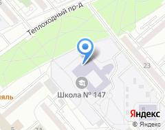 Компания Средняя общеобразовательная школа №147 на карте города