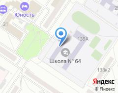Компания Средняя общеобразовательная школа №64 на карте города