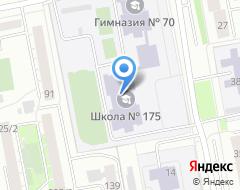 Компания Средняя общеобразовательная школа №175 на карте города