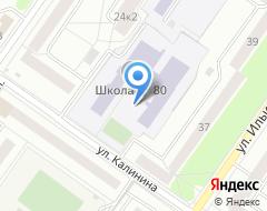 Компания Средняя общеобразовательная школа №80 на карте города