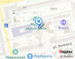 Компания УралСиб страховая группа на карте города
