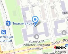 Компания Уральский экономический колледж на карте города