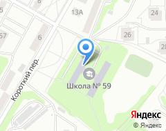 Компания Средняя общеобразовательная школа №59 на карте города