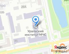 Компания Уральский институт государственной противопожарной службы МЧС РФ на карте города