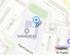 Компания Средняя общеобразовательная школа №92 на карте города