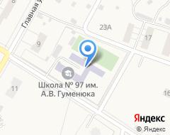 Компания Средняя общеобразовательная школа №97 им. А.В. Гуменюка на карте города