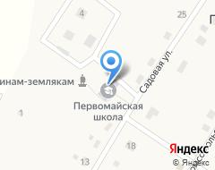 Компания Основная общеобразовательная школа пос. Первомайский на карте города