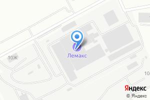 Компания «Лемакс» на карте