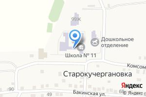 Компания «Средняя общеобразовательная школа №11» на карте