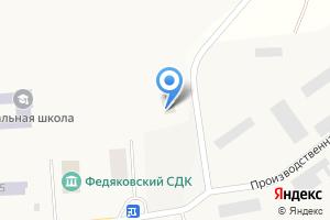 Компания «Администрация Федяковского сельского поселения» на карте