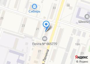Компания «Почтовое отделение Вихоревка-1» на карте