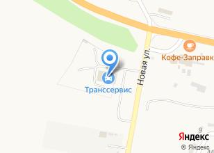 Компания «ТРАНССЕРВИС» на карте